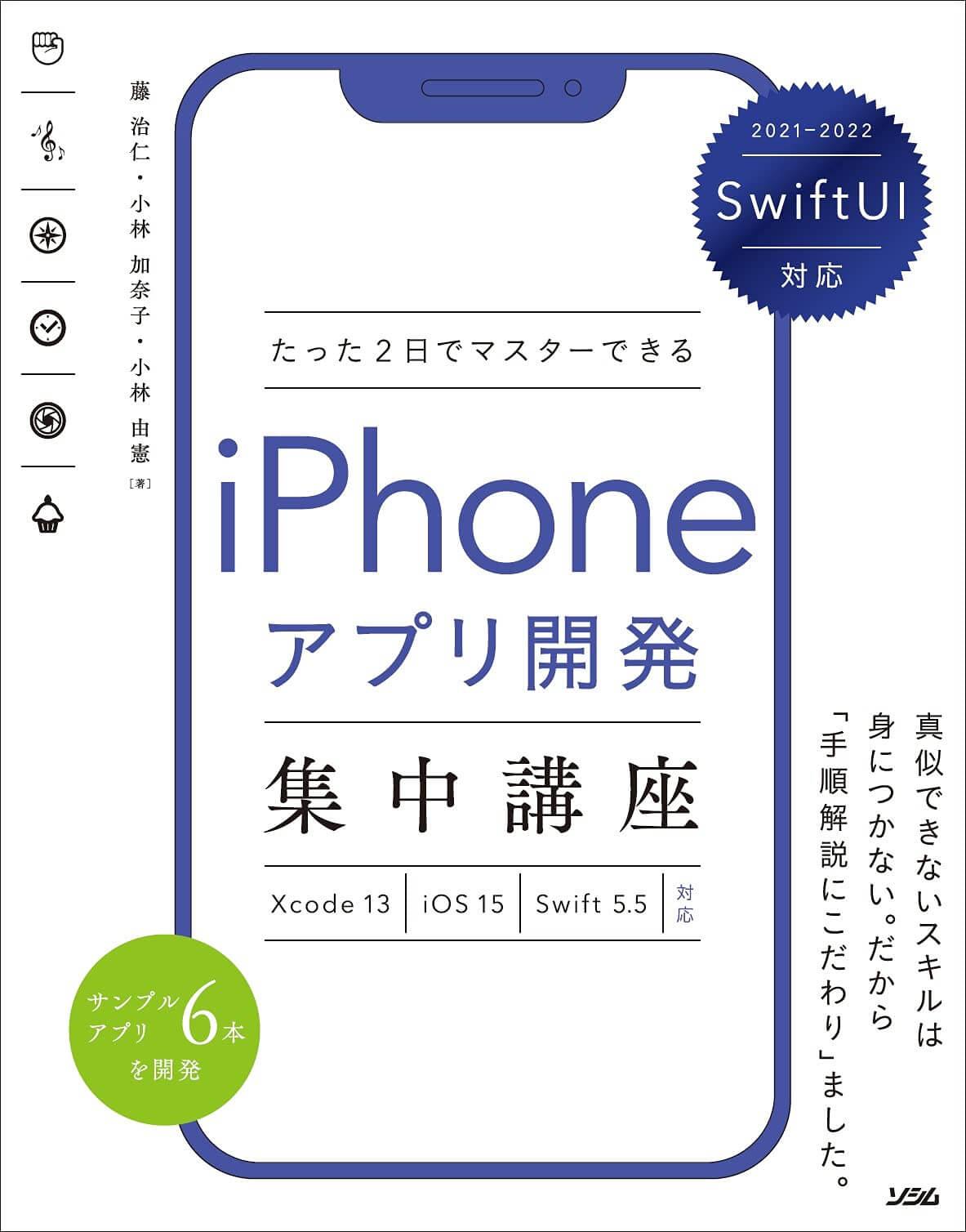 たった2日でマスターできるiPhoneアプリ開発集中講座」