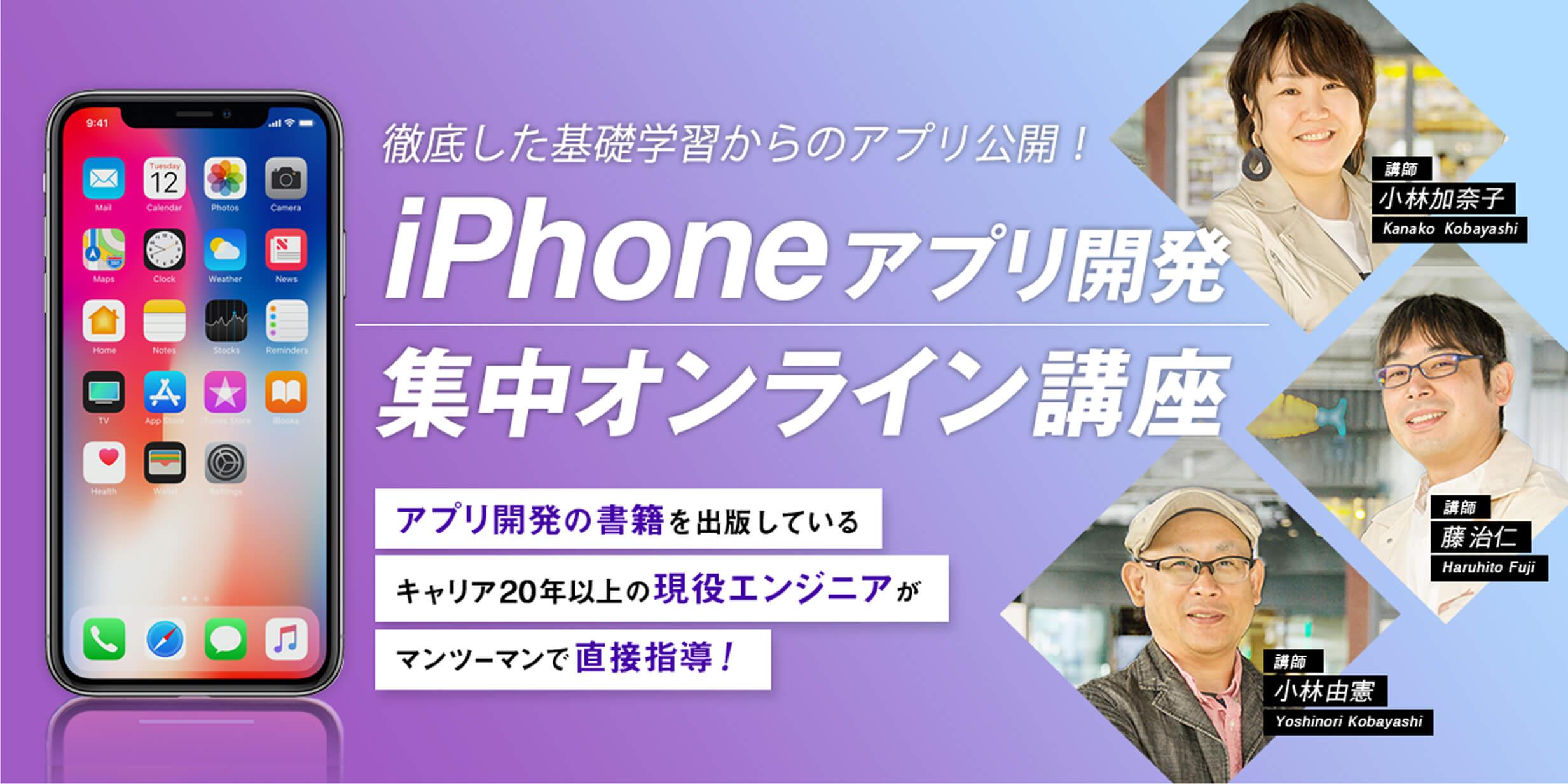 たった3ヶ月でマスタできるiPhoneアプリ開発集中オンライン講座開講!