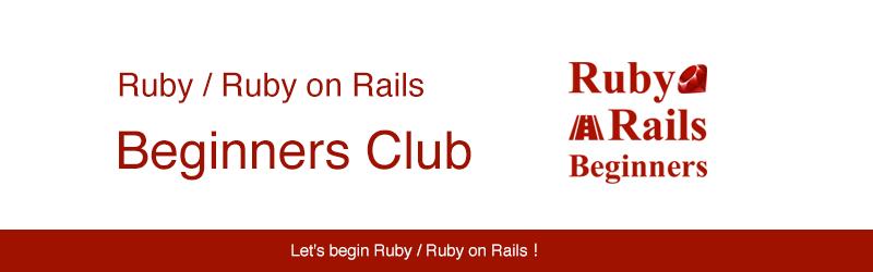 【受付開始】8月6日 Railsチュートリアル解説動画で学ぼう!無料で限定公開! #Rails #rubybg