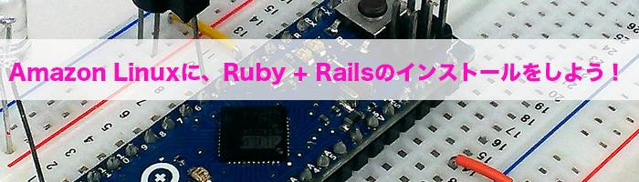 Amazon Linuxに、Ruby + Railsのインストールをしよう!