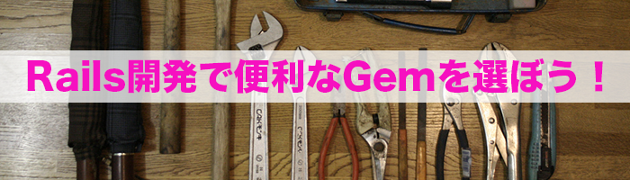 STEP11:Ruby on RailsのWebサービス開発で便利なGemを選ぼう! #Rails
