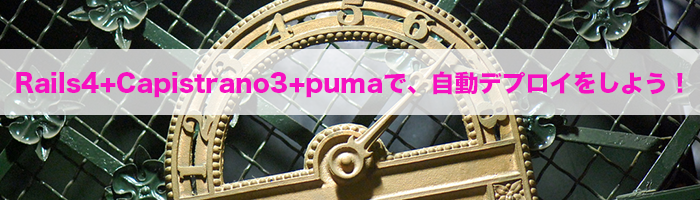 STEP14:Ruby on Rails4+Capistrano3+pumaで、自動デプロイをしよう! #AWS #Rails