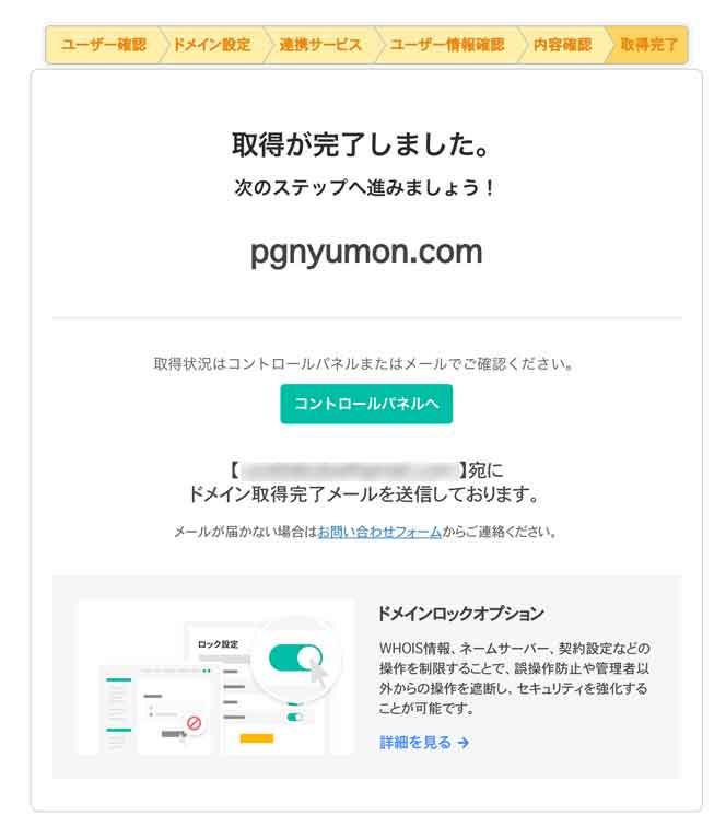 MuuMuu Domain (ムームードメイン) で独自ドメインを取得