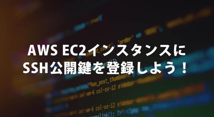 AWS EC2インスタンスに、SSH公開鍵を登録しよう!|Webサービスを開発しよう!STEP7 #Rails #devise #AWS