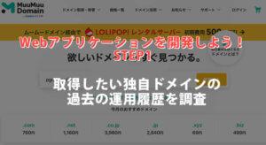 中古ドメイン!?取得したい独自ドメインの過去の運用履歴を調査しよう!|Webアプリケーションを開発しよう!STEP1 #ドメイン調査