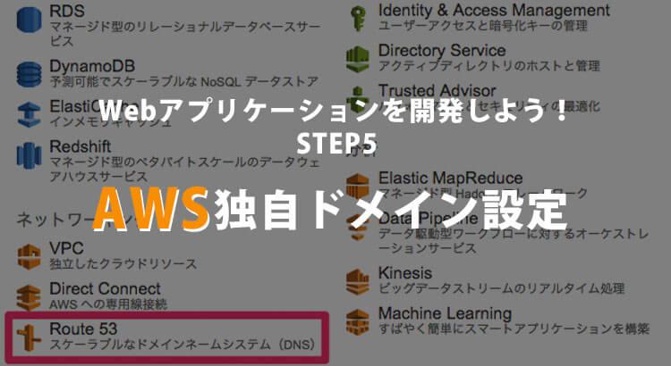 AWS独自ドメイン設定|ムームードメインをAmazon Route 53でEC2に設定|Webアプリケーションを開発しよう!STEP5 #AWS #独自ドメイン