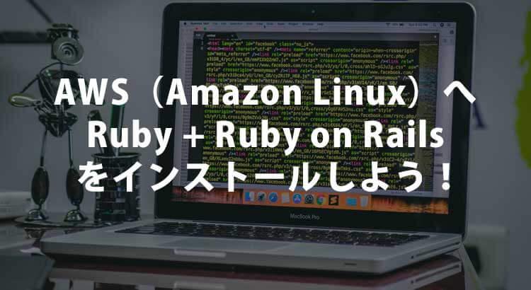 AWS(Amazon Linux)へ rbenv と ruby-build を使って、Ruby + Ruby on Rails のインストールをしよう!|Webサービスを開発しよう!STEP9 #aws #ruby #rails