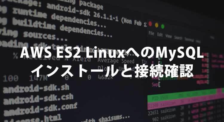 AWS ES2 の Amazon Linux(AMI)へのMySQLインストールと接続確認| Webサービスを開発しよう!STEP15 #aws #mysql