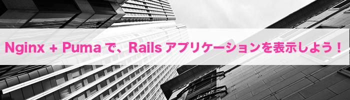 Nginx + Pumaで、Railsアプリケーションを表示しよう!