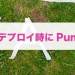 AWS(EC2)へ自動デプロイ時に、Pumaを再起動しよう!