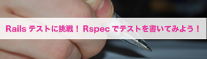 Railsテストに挑戦!Rspecでテストを書いてみよう!