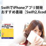 Swift2_Xcode7_Book