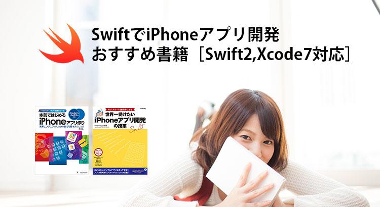 [Swif2,Xcode7対応]SwiftでiPhoneアプリ開発!初心者におすすめの書籍本とKindle本 #Swift #iOS