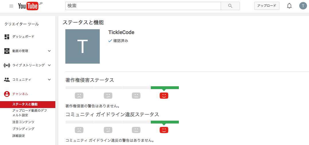 YouTube-160827-0013