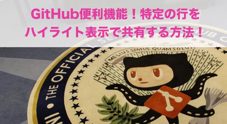 GitHub便利機能!特定の行をハイライト表示で共有する方法!