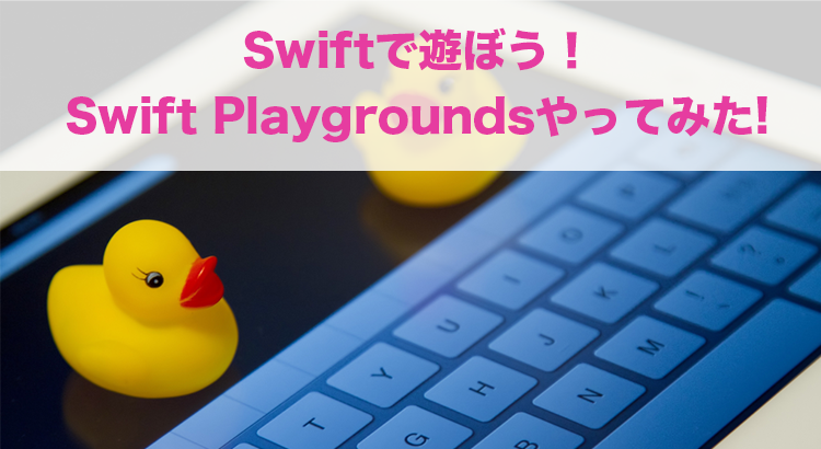 Swiftで遊ぼう!Swift Playgroundsやってみた! #swiftbg