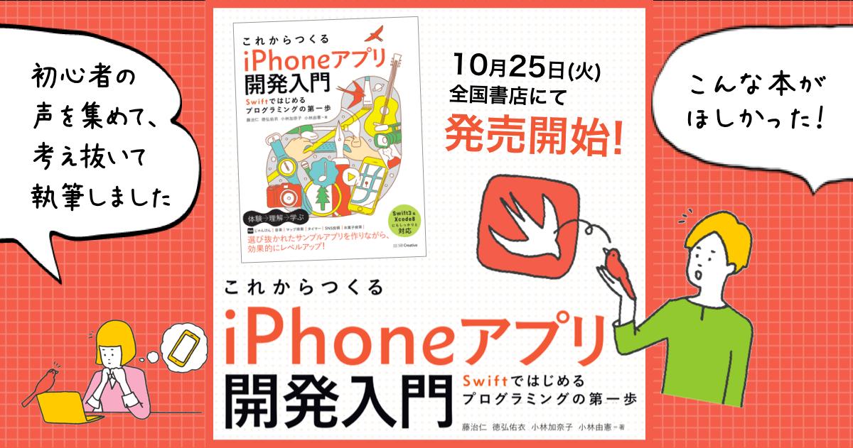 書籍「これからつくるiPhoneアプリ開発入門 ~Swiftではじめるプログラミングの第一歩~」