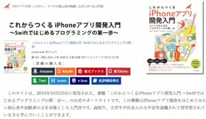 書籍「これからつくるiPhoneアプリ開発入門 ~Swiftではじめるプログラミングの第一歩~【Swift3.0/Xcode8】」の公式サポートサイト