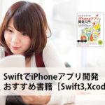 Swift3_Xcode8