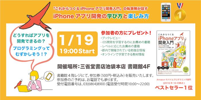 1/19(木) 【「これからつくるiPhoneアプリ開発入門」の執筆陣が話す、iPhoneアプリ開発の学び方と楽しみ方】イベントで講演します!