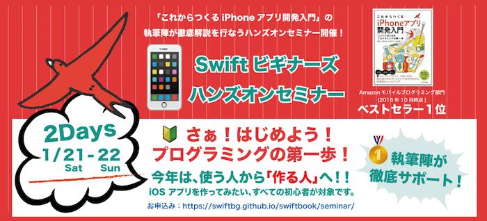 はじめようアプリ開発!!1/21・22日の2日間集中講座!Swiftハンズオンセミナー開催します!! #swiftbg #swift #iPhone