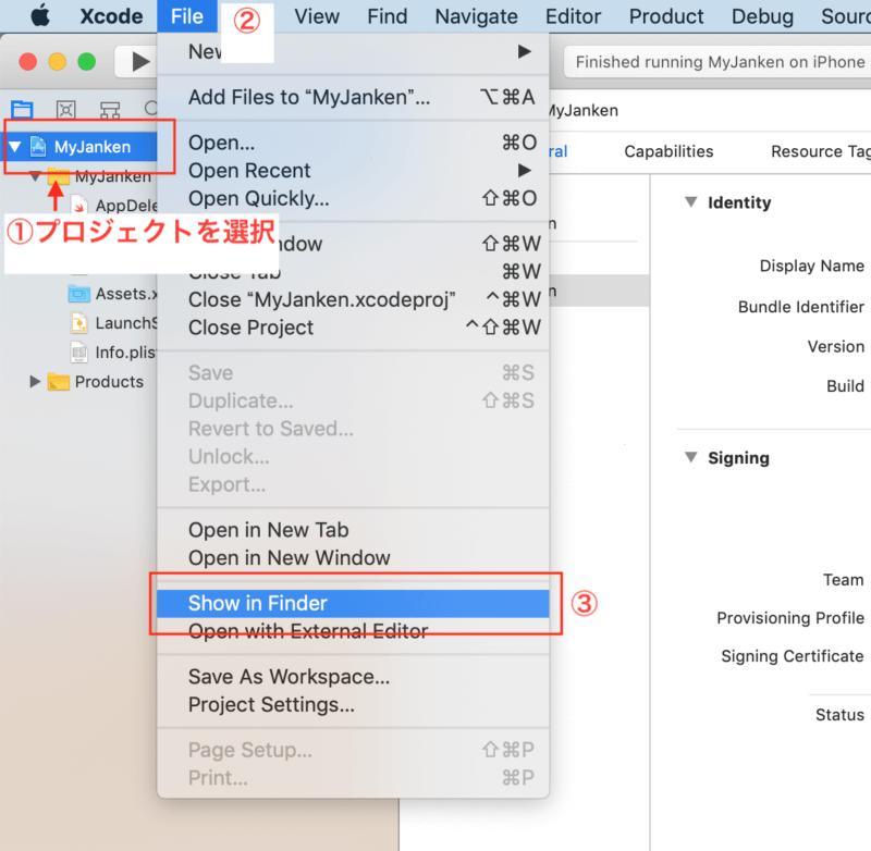Xcodeプロジェクトフォルダの探し方と関連ファイルの圧縮方法