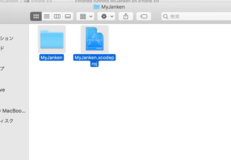 今回の場合は、「MyJanken」というフォルダと、MyJanken.xcodeproj というファイルが見えます。