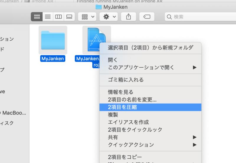 圧縮する方法は、フォルダとファイルを選択して、サブメニューから「2項目を圧縮」を選択します。
