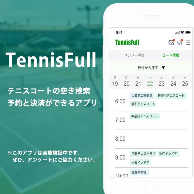 テニスコート予約のTennisFull(テニスフル)!レンタルコートの空きを簡単検索