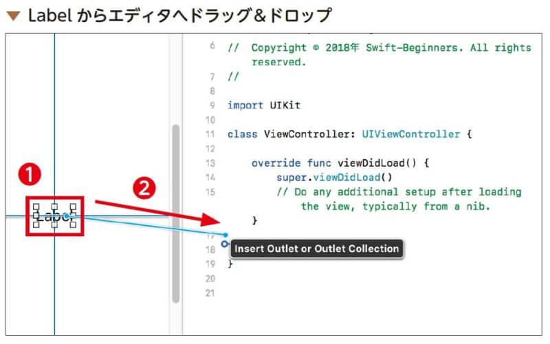 XcodeでUIパーツとコードの関連付け(紐付け)と削除する方法