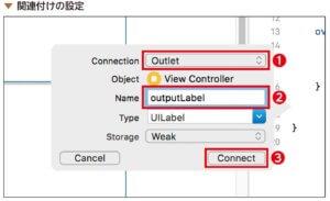Xcode10でUIパーツとコードの関連付け(紐付け)と削除する方法