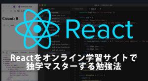 Reactをオンライン学習サイトで独学マスターする勉強法[Udemy,Schoo]|難しいReactを実践者から学ぶUdemyおすすめ講座 #React #オンライン学習