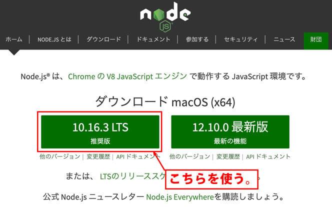 npm install でのエラーへの対応
