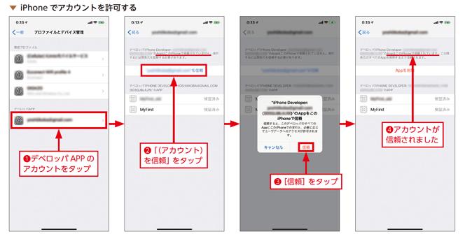 Xcodeで登録したDeveloperアカウントからiPhone本体へ転送することを、iPhone本体で信頼させる必要があります。 次の手順で、信頼してください。