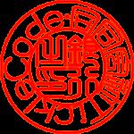 印鑑_銀行印_透明