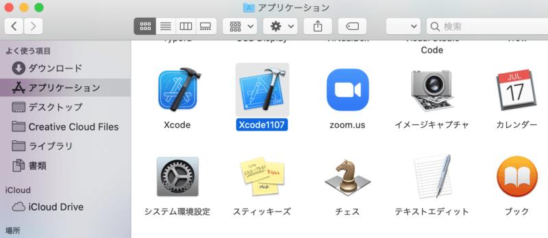 Xcode[Swift]古いバージョンのダウンロードとインストールの方法(ダウングレード)