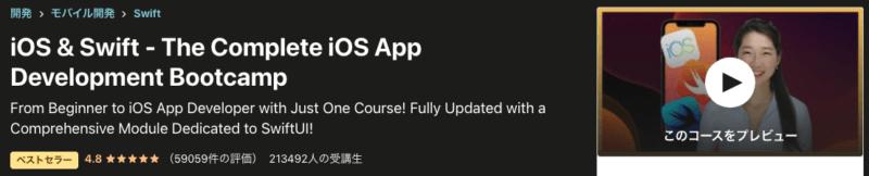 初心者向けiPhone(iOS)アプリ開発おすすめ本・動画と勉強方法!まずはXcodeの使い方を学ぼう!