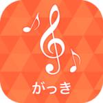 楽器アプリ:iPhone アプリ開発[Xcode11・Swift5対応]が学べるプログラミングスクール