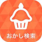 おかし検索アプリ:iPhone アプリ開発[Xcode11・Swift5対応]が学べるプログラミングスクール