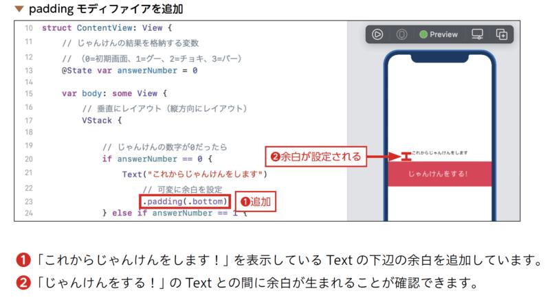 初心者向けiPhone(iOS)アプリ開発おすすめ本と勉強方法!まずはXcodeの使い方を学ぼう!
