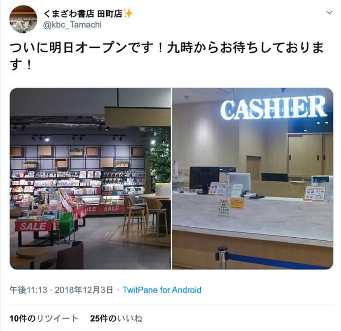 プログラミング本(書籍)のある本屋!田町駅・品川駅・大崎駅付近の書店を紹介