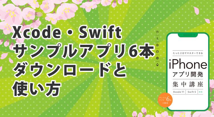Xcode11・Swift5 対応サンプルアプリ 6 本とサンプルコードのダウンロードと使い方|たった2日でマスターできる iPhone アプリ開発集中講座(2019年10月出版)