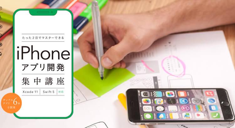 Xcode11・Swift5 対応サンプルアプリダウンロードと使い方|たった2日でマスターできる iPhone アプリ開発集中講座 Xcode 11・Swift5(2019年10月出版)