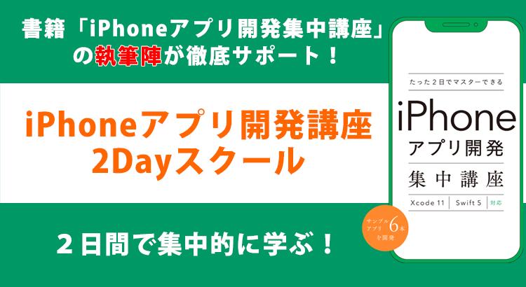 iPhone アプリ開発プログラミングスクール!東京開催中!Xcode11・Swift5 対応のアプリ開発をしたい初心者の方や企業の研修向きの 2 日間集中講座!