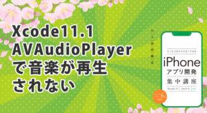 Xcode11.1(iOS13.1)AVAudioPlayer で音楽が再生されない。音楽再生でエラーになる。