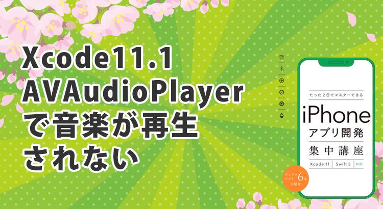 Xcode11.1(iOS13.1)AVAudioPlayer で音楽が再生されない、音楽再生でエラーになる場合の対応