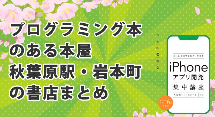 プログラミング本(書籍)のあるおすすめ本屋!秋葉原駅・岩本町付近の技術書店まとめ