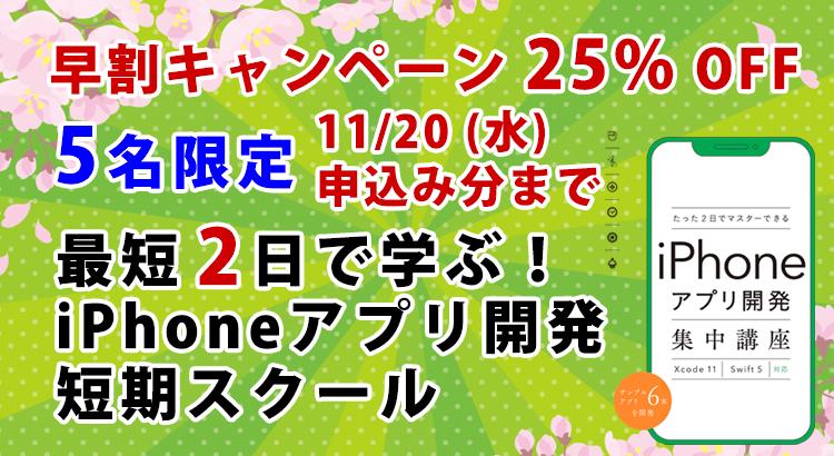 【個人開発初心者・企業研修向き】iPhone アプリ開発[Xcode11・Swift5対応]が学べるスクール!東京開催中