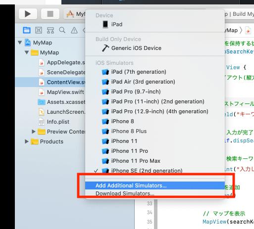 Xcode11でシミュレータ(Simulator)に機種やiOSバージョンを追加する方法