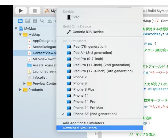 XcodeでシミュレータにiOSバージョンを追加する方法